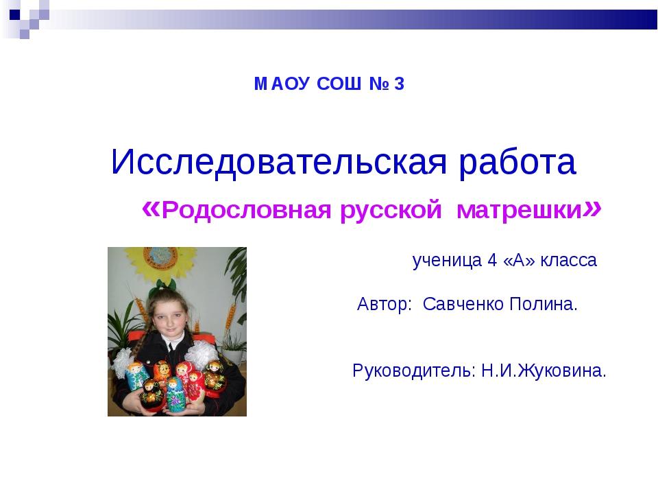 МАОУ СОШ № 3 Исследовательская работа «Родословная русской матрешки» ученица...