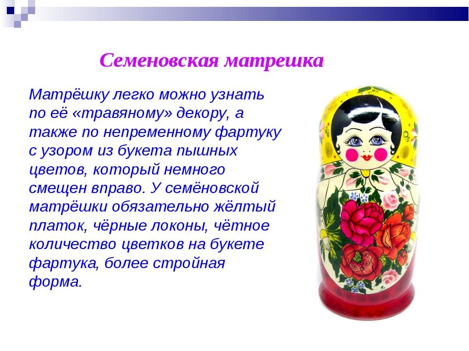 Семеновская матрешка Матрёшку легко можно узнать по её «травяному» декору, а...
