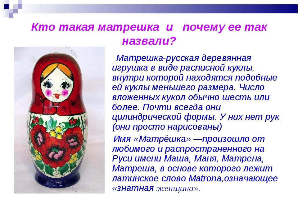 Кто такая матрешка и почему ее так назвали? Матрешка-русская деревянная игруш...