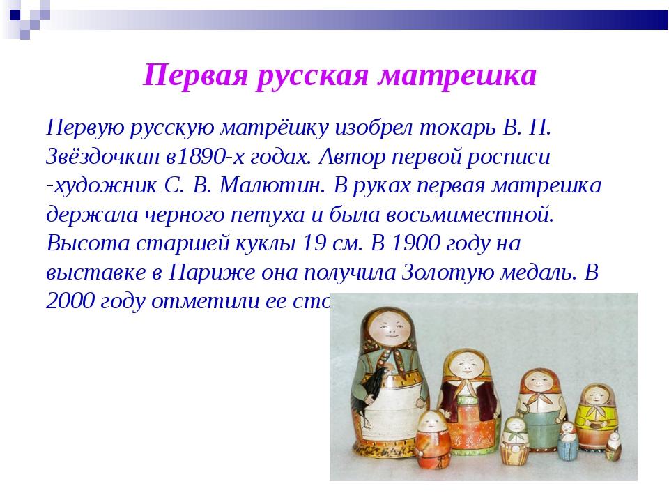 Первая русская матрешка Первую русскую матрёшку изобрел токарь В. П. Звёздоч...
