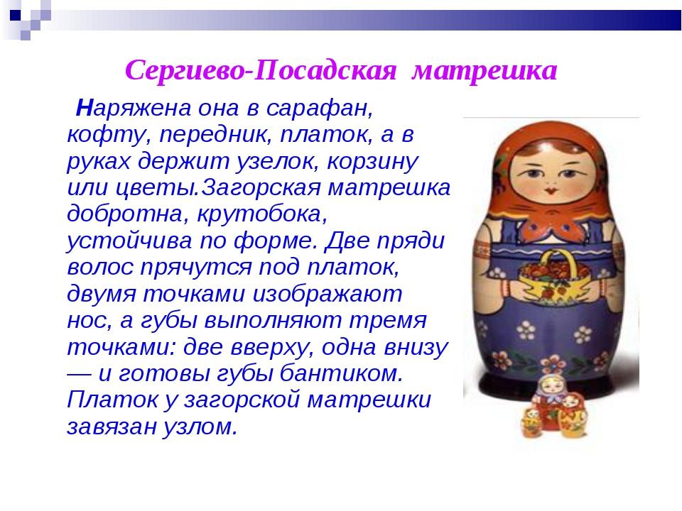 Сергиево-Посадская матрешка Наряжена она в сарафан, кофту, передник, платок,...