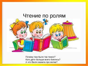 Чтение по ролям Почему там было так темно? Кого дети больше всего боялись? А