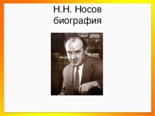Н.Н. Носов биография