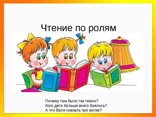 Чтение по ролям Почему там было так темно? Кого дети больше всего боялись? А...