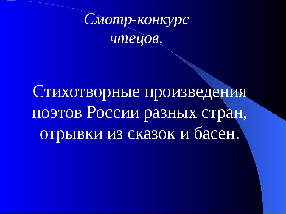 Смотр-конкурс чтецов. Стихотворные произведения поэтов России разных стран, о...