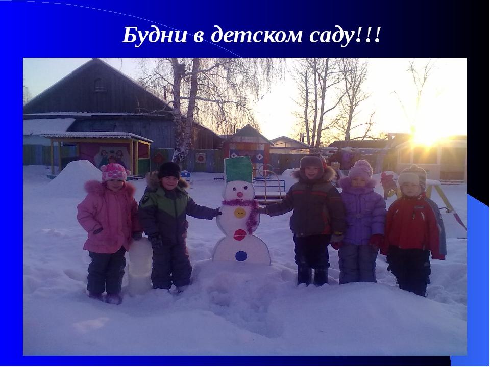 Будни в детском саду!!!