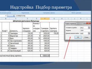 Надстройка Подбор параметра