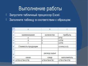 Выполнение работы Запустите табличный процессор Excel. Заполните таблицу в со