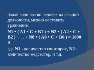 Задав количество человек на каждой должности, можно составить уравнение: N1