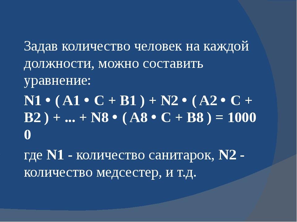 Задав количество человек на каждой должности, можно составить уравнение: N1...