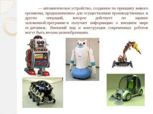 Ро́бот—автоматическоеустройство, созданное по принципуживого организма, п