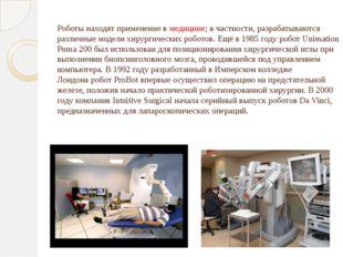 Роботы находят применение вмедицине; в частности, разрабатываются различные