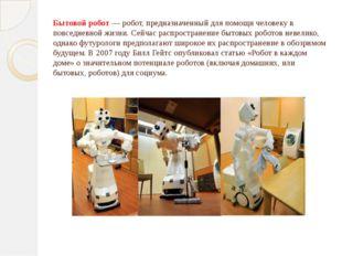Бытовой робот—робот, предназначенный для помощи человеку в повседневной жиз