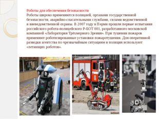 Роботы для обеспечения безопасности Роботы широко применяютсяполицией, орган