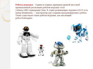 Роботы-игрушки - Одним из первых примеров удачной массовой промышленной реали