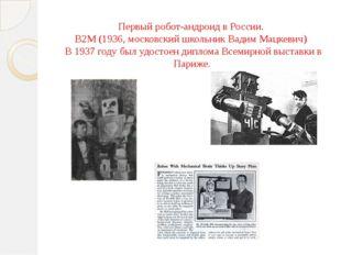 Первый робот-андроид в России. В2М (1936, московский школьник Вадим Мацкевич)