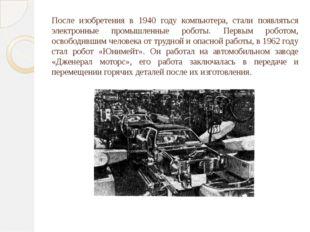 После изобретения в 1940 году компьютера, стали появляться электронные промыш