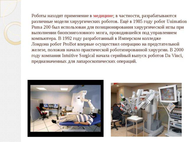 Роботы находят применение вмедицине; в частности, разрабатываются различные...