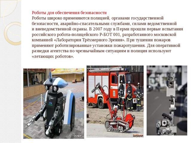 Роботы для обеспечения безопасности Роботы широко применяютсяполицией, орган...