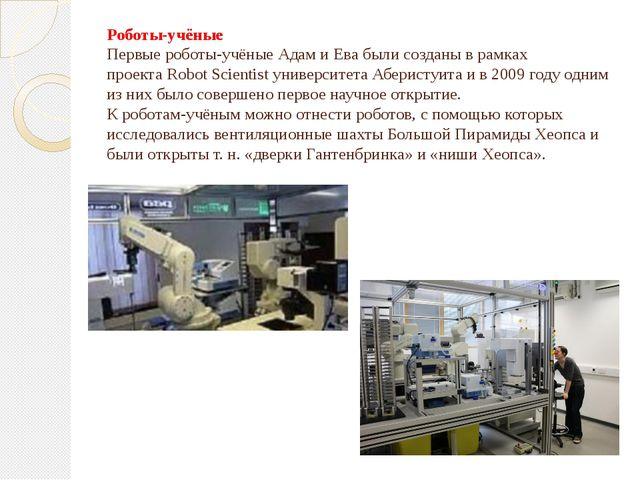 Роботы-учёные Первые роботы-учёные Адам и Ева были созданы в рамках проектаR...