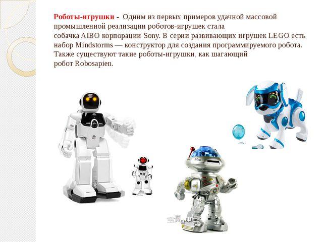 Роботы-игрушки - Одним из первых примеров удачной массовой промышленной реали...