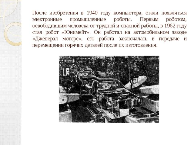 После изобретения в 1940 году компьютера, стали появляться электронные промыш...