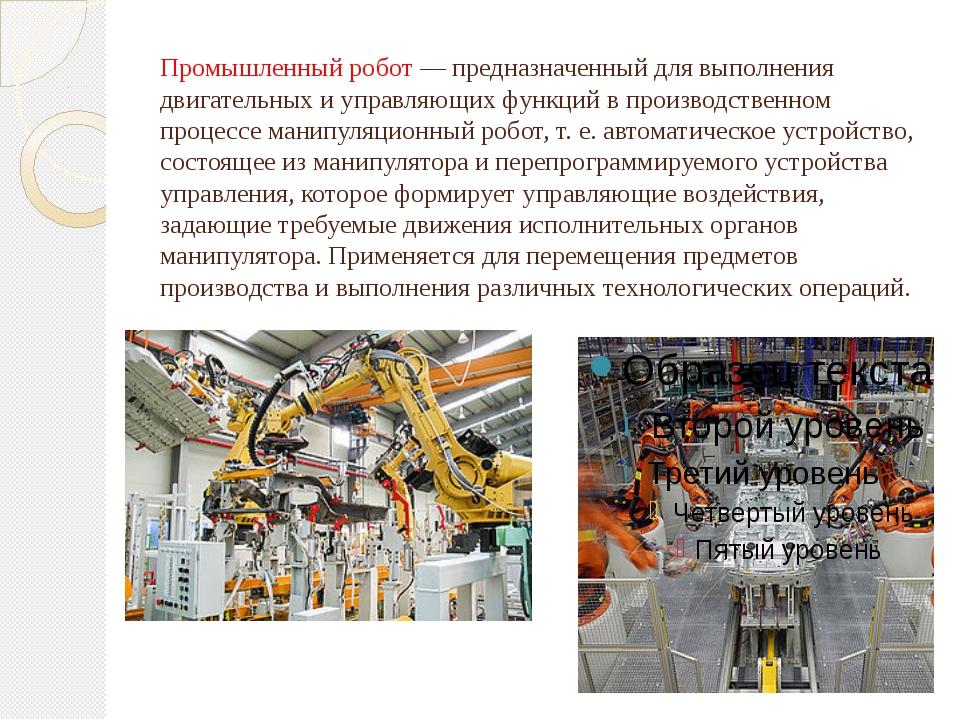 Промышленный робот— предназначенный для выполнения двигательных и управляющи...