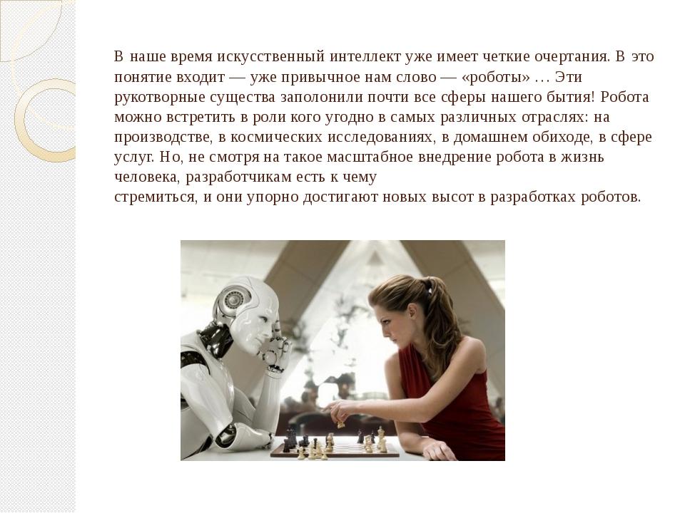 В наше время искусственный интеллект уже имеет четкие очертания. В это поняти...