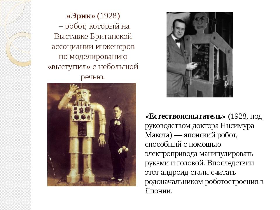 «Эрик»(1928) – робот, который на Выставке Британской ассоциации инженеров по...