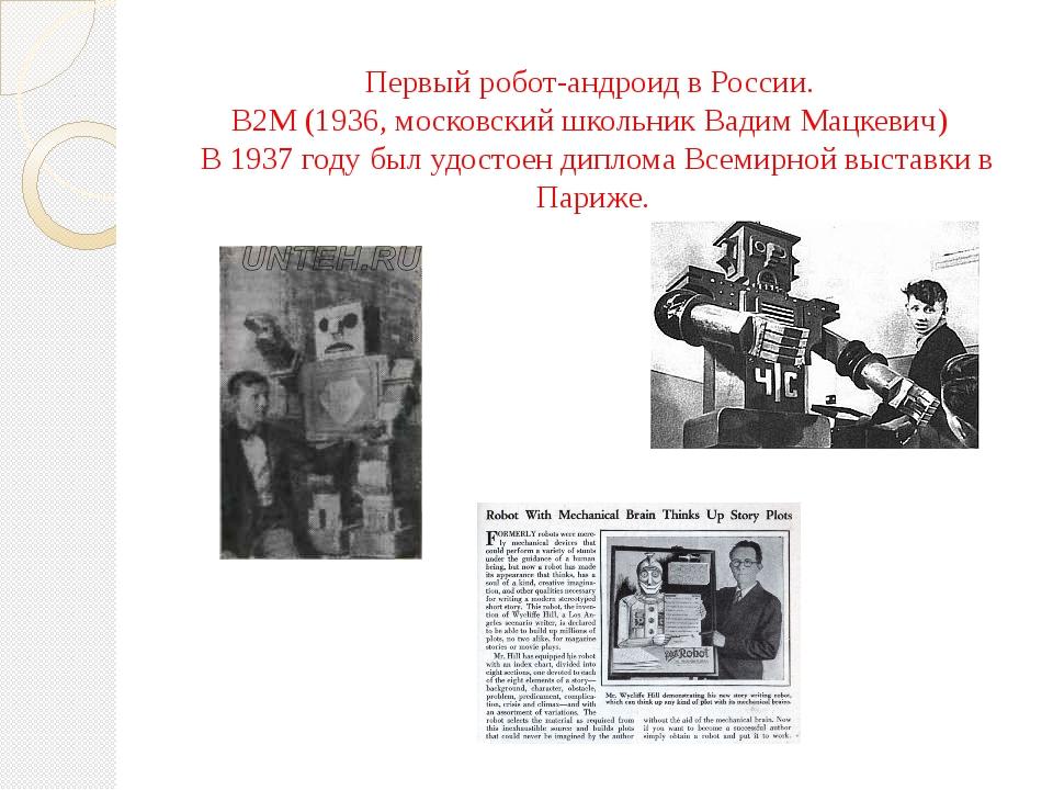Первый робот-андроид в России. В2М (1936, московский школьник Вадим Мацкевич)...