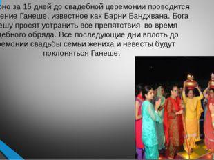 Примерно за 15 дней до свадебной церемонии проводится поклонение Ганеше, изве