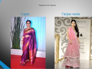 Традиционная одежда Сари Гагра-чоли