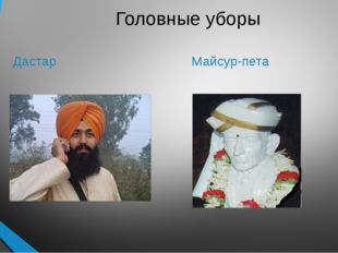 Головные уборы Дастар Майсур-пета