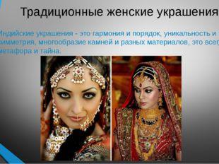 Традиционные женские украшения Индийские украшения - это гармония и порядок,