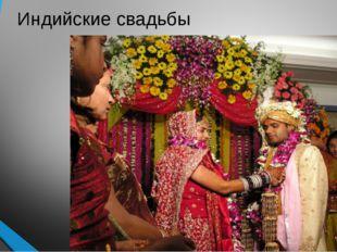 Индийские свадьбы