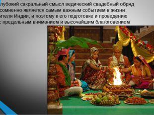 Несущий глубокий сакральный смысл ведический свадебный обряд Виваха несомненн