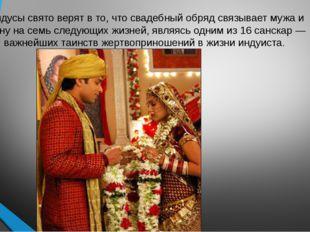 Индусы свято верят в то, что свадебный обряд связывает мужа и жену на семь сл