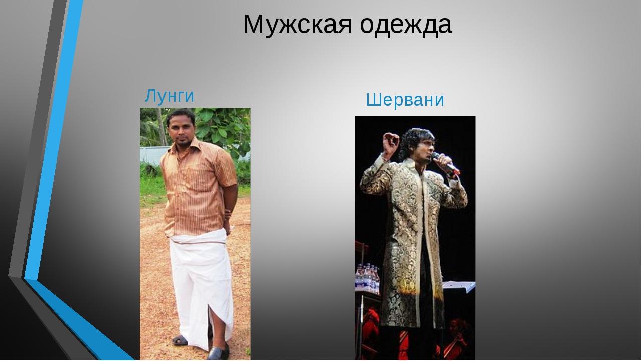 Мужская одежда Лунги Шервани