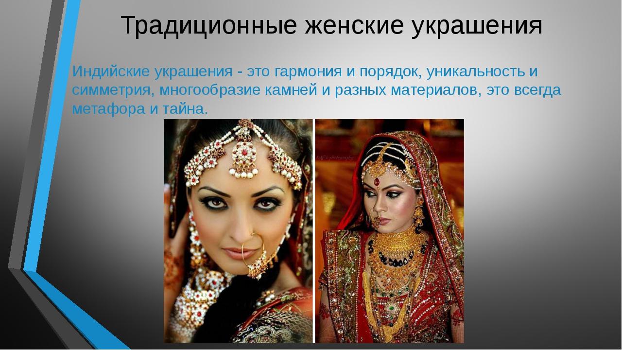 Традиционные женские украшения Индийские украшения - это гармония и порядок,...