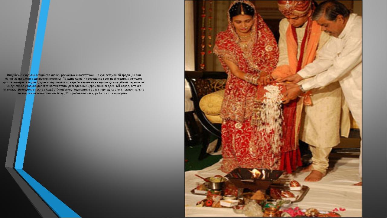 Индийские свадьбы всегда славились роскошью и богатством. По существующей тра...