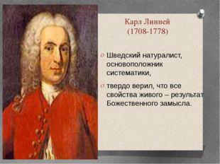 Карл Линней (1708-1778) Шведский натуралист, основоположник систематики, твер