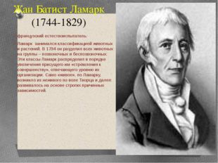 Жан Батист Ламарк (1744-1829) французский естествоиспытатель Ламарк занимался