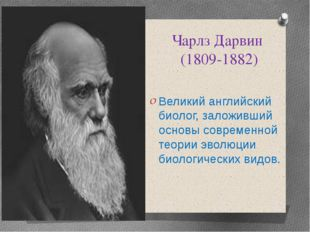 Чарлз Дарвин (1809-1882) Великий английский биолог, заложивший основы совреме