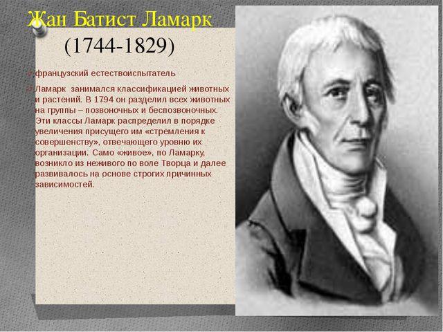 Жан Батист Ламарк (1744-1829) французский естествоиспытатель Ламарк занимался...