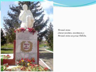 Вечный огонь Стена памяти, памятник и Вечный огонь на улице Победы.