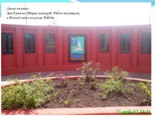 Стена памяти Это в районе Дворца пионеров. Рядом памятник и Вечный огонь на у