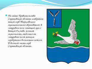 На сайте Правительства Саратовской области изображен такой герб Марксовского