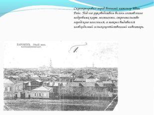 Спроектировал город военный инженер Иван Райс. Под его руководством велось со