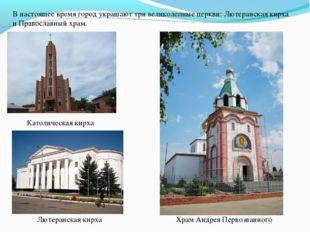 В настоящее время город украшают три великолепные церкви: Лютеранская кирха и