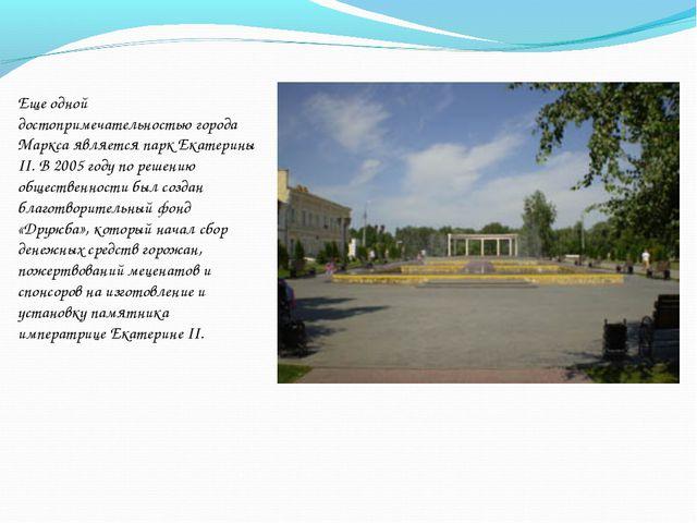 Еще одной достопримечательностью города Маркса является парк Екатерины II. В...